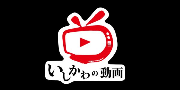 石川印刷株式会社バナー